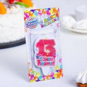 """Свеча для торта цифра """"С Днём Рождения"""" """"13""""  розовая"""