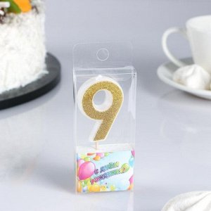 """Свеча для торта """"Блёстки"""" цифра 9. золотистая"""