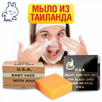 🎉 Новинки: Карепрост, Волюм, OPS! , ЛашТрик, РемарсГель — Новинки! Фантастическое мыло из Таиланда