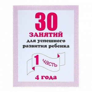 Рабочая тетрадь «30 занятий для успешного развития ребенка». 4 года. Часть 1