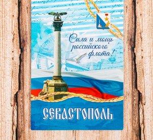 Магнит «Севастополь»