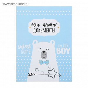 """Свидетельство о рождении для мальчика """"Мишка"""""""