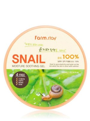 Moisture Soothing Gel Snail Увлажняющий успокаивающий гель со слизью улитки