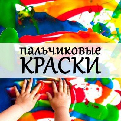 ЛУЧшие товары для детского творчества — Пальчиковые краски