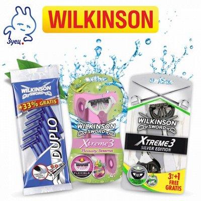 Если нужно срочно: товары ежедневного спроса  — Wilkinson - только на 100сп!  — Бритье и эпиляция