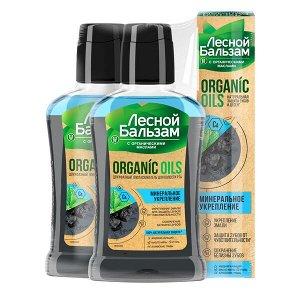 ПРОМО Лесной Бальзам набор зубная паста+двухфазный ополаскиватель с органическими маслами, углём и кальцием 75+250х2шт