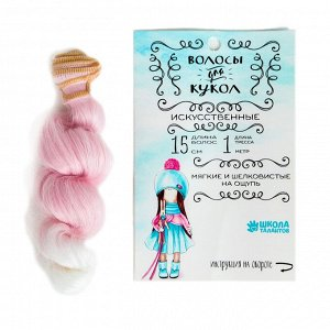 Волосы - тресс для кукол Кудри №LSA009. Цвет розовый, седой