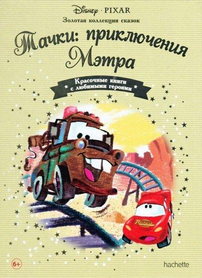 Книги для всей семьи. Всегда низкие цены — Disney Золотая колл-я сказок — Детская литература