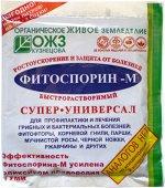 От болезней Фитоспорин-М паста СуперУниверсал быстрорастворимый100 гр. (1/30)