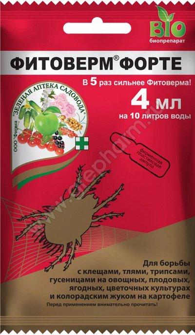 Семена Алтая. — От вредителей растений (инсектициды) — Средства защиты