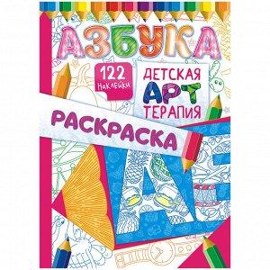 """Раскраска A4, Лис """"Детская арт-терапия. Азбука"""", 16стр., с наклейками"""
