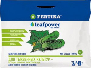 Фертика для ТЫКВЕННЫХ 50 гр. Leaf Power (1/50) водораств.НОВИНКА