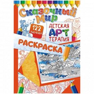 """Раскраска A4, Лис """"Детская арт-терапия. Сказочный мир"""", 16стр., с наклейками"""
