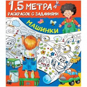 """Раскраска с заданиями А4, АСТ """"1,5 метра. Машинки"""", 8стр."""