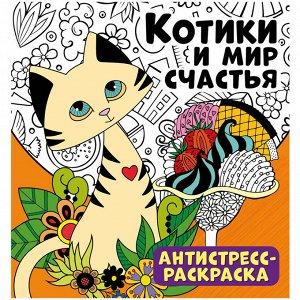 """Раскраска-антистресс 235*250мм, ND Play """"Котики и мир счастья"""", 32стр., тиснение фольгой"""