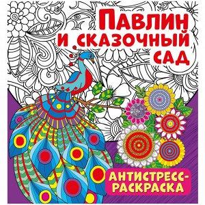 """Раскраска-антистресс 235*250мм, ND Play """"Павлин и сказочный сад"""", 32стр., тиснение фольгой"""