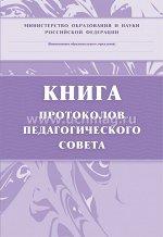 Книга протоколов педагогического совета.