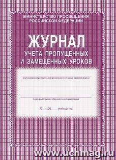 Журнал учёта пропущенных и замещённых уроков
