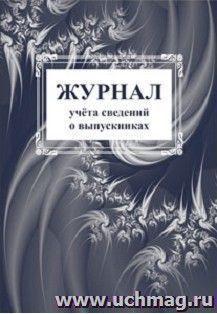 Журнал учета сведений о выпускниках