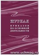 Журнал приказов по основной деятельности