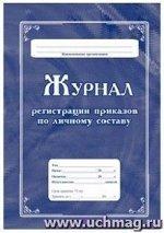 Журнал регистрации приказов по личному составу
