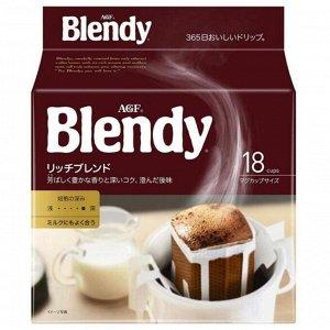Кофе молотый AGF БЛЕНДИ RICH фильтр-пакет 7 гр*18 1*6