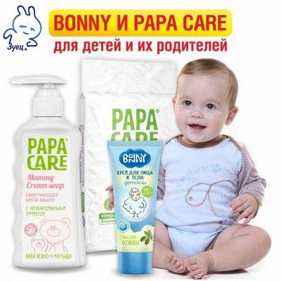 Подарки за заказ! Чистота и красота. Новинки бытхима — BONNY  и Papa Care - для детей и их родителей — Детская гигиена и уход