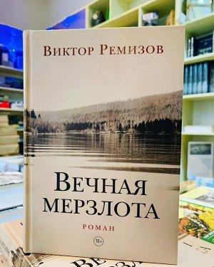 Вечная мерзлота Виктор Ремизов
