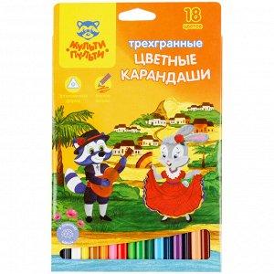 """Карандаши цветные Мульти-Пульти """"Енот в Испании"""", 18цв., трехгран., заточен., картон, европодвес"""