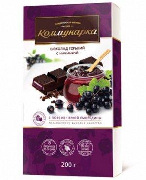 Шоколад Горький Коммунарка с пюре из черн смородины 200гр (Коммунарка;Беларусь)
