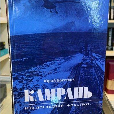 Рубеж — главные книги Владивостока Акция- книга в подарок — Новинки — Книги
