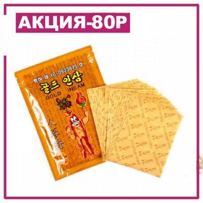 💯Хиты корейской косметики-пирамидки+ подарочные наборы! — Акция на любимый пластырь, 80 руб — Для тела