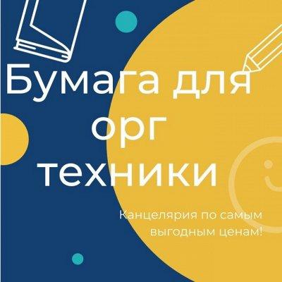 ✂Большая Канцелярская! Для школы и офиса!✂ — Бумага для орг техники — Офисная канцелярия