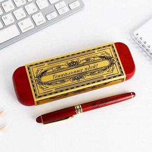 """Подарочная ручка в деревянном футляре """"Гениальных идей"""""""