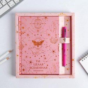 """Набор ежедневник 80 л и ручка""""Ты целая вселенная"""""""