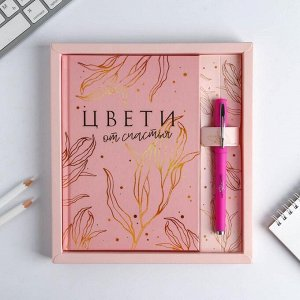 """Набор ежедневник 80 л и ручка""""Цвети от счастья"""""""
