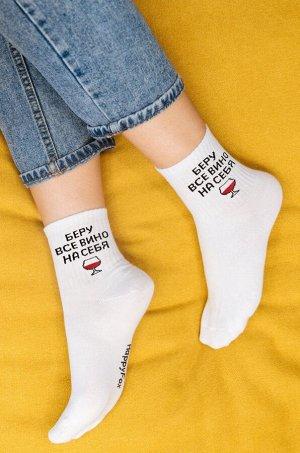 Прикольные женские носки с надписью