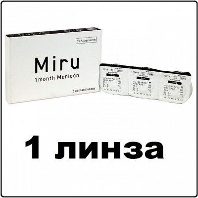 👁Контактные линзы производства Япония, Menicon — Астигматические Miru на месяц по 1 линзе — Контактные линзы