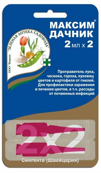 Зеленая аптека садовода. Быстрая доставка в ПВ — Средства для защиты от болезней. Здоровый урожай