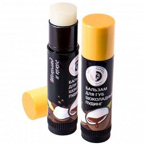 Натуральный бальзам для губ «Шоколадный пудинг» Дом Природы 6 г