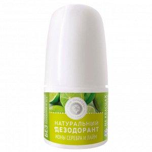 Натуральный дезодорант «Лайм» Дом Природы 50 г