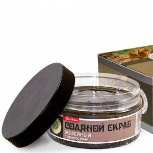 Соляной скраб для тела «Кофейный» с пряностями Дом Природы 300 г