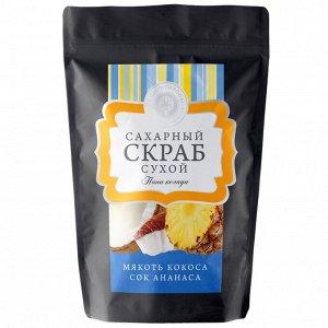 Сухой сахарный скраб «Пина Колада» Дом Природы 250 г