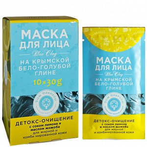 Маска на основе крымской бело-голубой глины «Детокс-очищение» Дом Природы 30 г