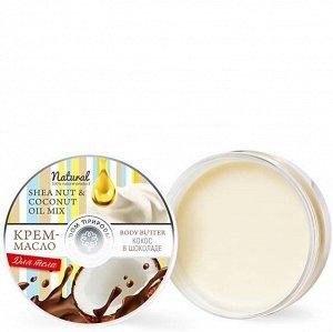 Крем-масло для тела «Кокос в шоколаде» Дом Природы 100 мл