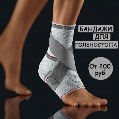 Товары для здоровья и красоты! Бандажи ортопедические