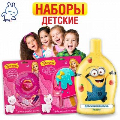 Вся сила русской косметики в одной покупке — Наборы ДЕТСКИЕ — Детская гигиена и уход