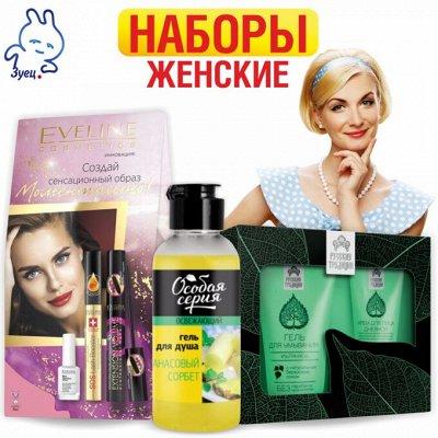 Вся сила русской косметики в одной покупке — Наборы ЖЕНСКИЕ — По поводу