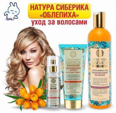 Вся сила русской косметики в одной покупке