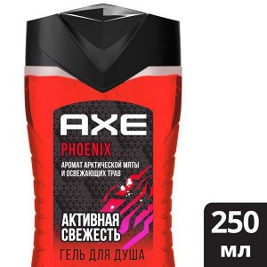 NEW ! AXE гель для душа PHOENIX 250 мл